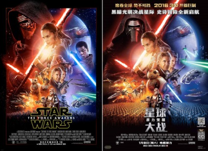 China_star_wars_hide_black
